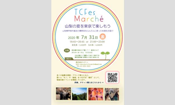 7/31(金)第11回TCFes Marché「山梨の夏を東京で楽しもう」@東京/八丁堀★山梨グルメ・酒を楽しむ2時間★ イベント画像1