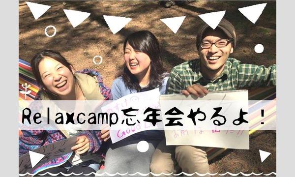 \【12.11(sun)】Relaxcamp忘年会2016!/ イベント画像1