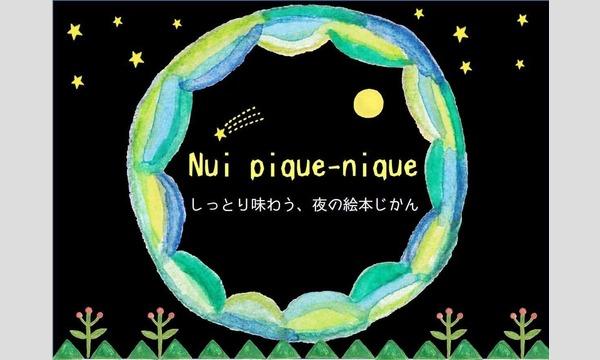 10/9(日) Nui pique-nique!!~しっとり味わう、夜の絵本じかん~@代々木公園 イベント画像1