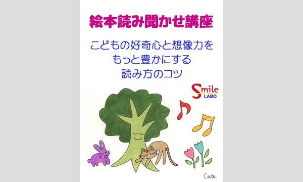 絵本読み聞かせ講座(skype版)2/17・18開催 ※両日とも14時~15時30分