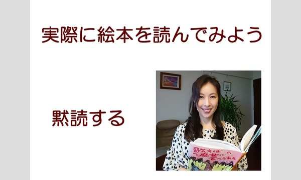絵本読み聞かせ講座(オンデマンドセミナー) イベント画像3