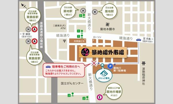 ヒマだし築地食べ歩きオフ in東京イベント