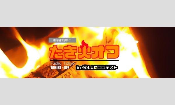 焚き火しながらすき焼きを食べるオフ【モチツモタレツヒロバ運営】 in東京イベント