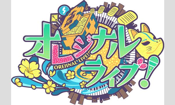 オレジナルライブ! イベント画像1