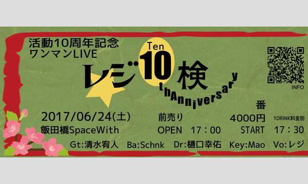 レジ10検(てんけん) in東京イベント
