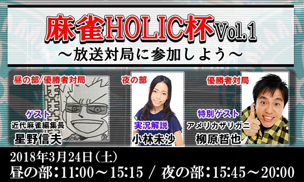 麻雀HOLIC杯Vol,1 イベント画像1