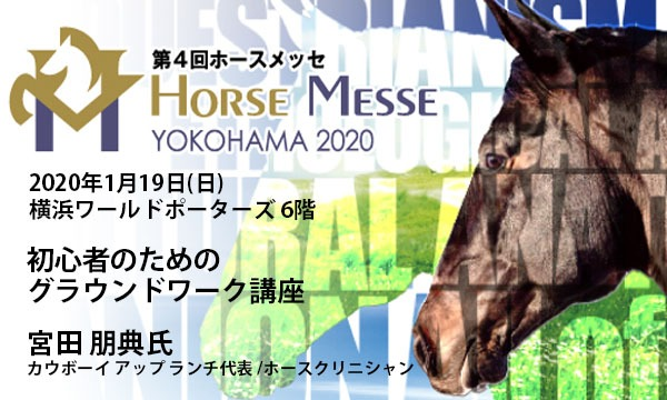 第4回Horse Messe(ホースメッセ) 特別講習会 初心者のためのグラウンドワーク講座 講師:宮田朋典氏 イベント画像1