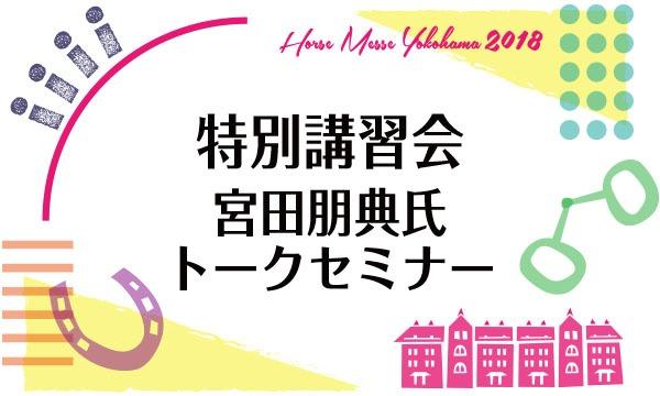 第2回Horse Messe(ホースメッセ)特別講習会 宮田朋典氏ホースコミュニケーション講座 イベント画像1