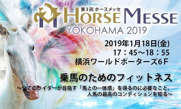 第3回Horse Messe(ホースメッセ)特別講習会 乗馬のためのフィットネス 講師:樫木宏之氏(限定:30名) イベント画像1