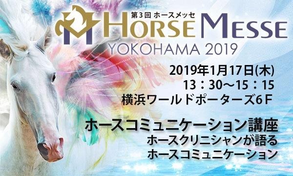 第3回Horse Messe(ホースメッセ)特別講習会 ホースクリニシャンが語る ホースコミュニケーション講座 イベント画像1