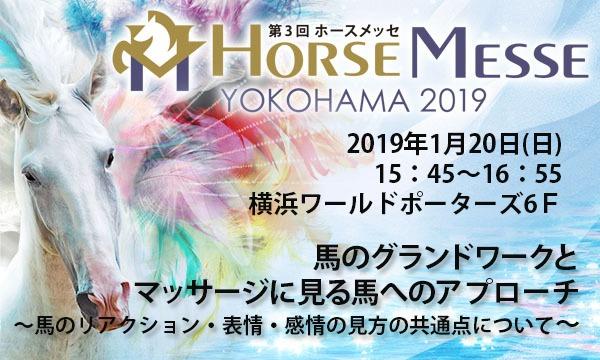 追加決定!!第3回Horse Messe(ホースメッセ)特別講習会 馬のグランドワークとマッサージに見る馬へのアプローチ イベント画像1