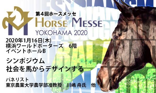 第4回Horse Messe(ホースメッセ)特別講習会 ホースメッセシンポジウム 社会を馬からデザインする  イベント画像1