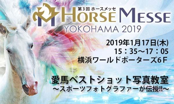 第3回Horse Messe(ホースメッセ)特別講習会 愛馬ベストショット写真教室  イベント画像1
