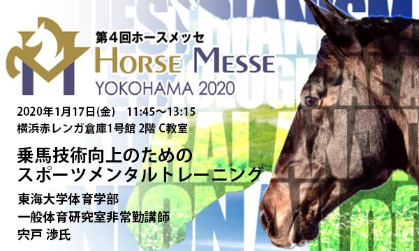 第4回Horse Messe(ホースメッセ)特別講習会 乗馬技術向上のためのスポーツメンタルトレーニング 講師 宍戸渉氏 イベント画像1