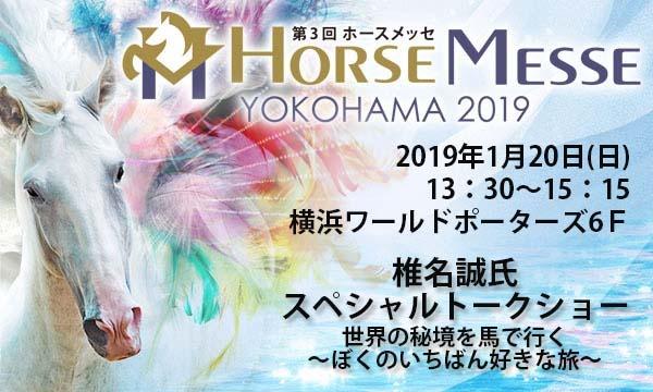 第3回Horse Messe(ホースメッセ) 世界の秘境を馬で行く スペシャルトークショー 椎名誠氏 イベント画像1