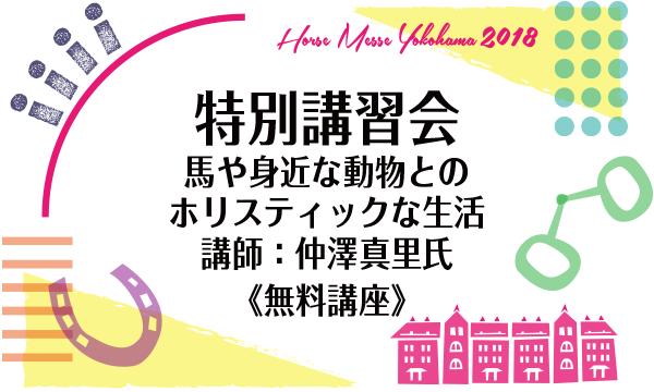 1/21(日)第2回Horse Messe(ホースメッセ)特別講習会 馬や身近な動物とのホリスティックな生活 イベント画像1