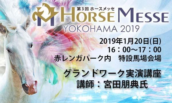 第3回Horse Messe(ホースメッセ)第3会場 グランドワーク実演講座 講師:宮田朋典氏 イベント画像1