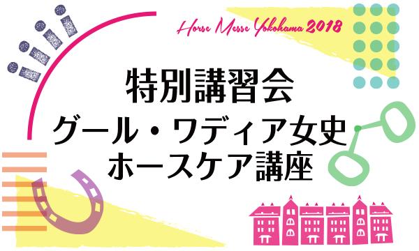 第2回Horse Messe(ホースメッセ)特別講習会 グール・ワディア女史  ホースケア講座 イベント画像1
