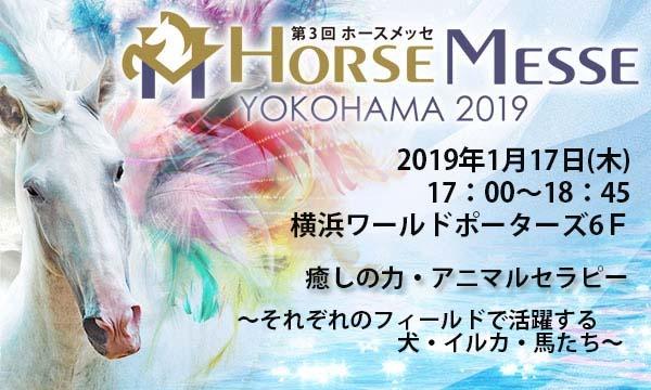 第3回Horse Messe(ホースメッセ)特別講習会・シンポジウム 癒しの力・アニマルセラピー  イベント画像1