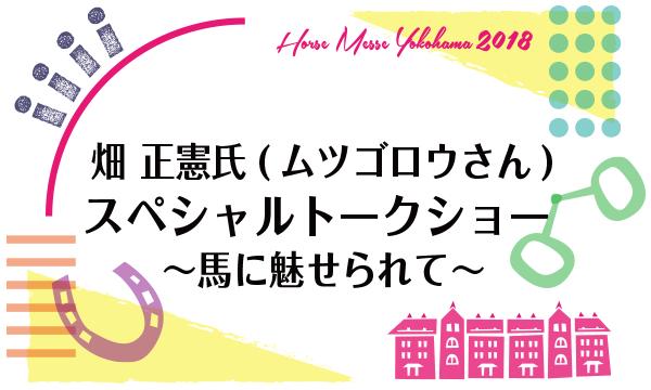 1/21(日) 第2回Horse Messe(ホースメッセ) スペシャルトークショー 畑 正憲氏(ムツゴロウさん) イベント画像1