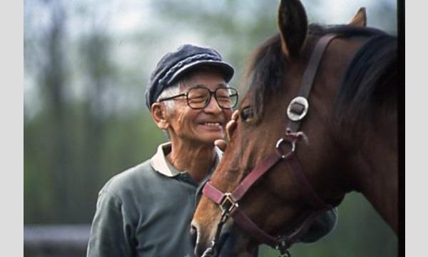 1/21(日) 第2回Horse Messe(ホースメッセ) スペシャルトークショー 畑 正憲氏(ムツゴロウさん) イベント画像2