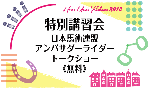 1/18(木)第2回Horse Messe(ホースメッセ)日本馬術連盟アンバサダーライダートークショー おまけ付・無料 in神奈川イベント