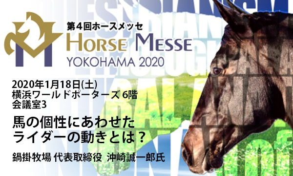 第4回Horse Messe(ホースメッセ)特別講習会 馬の個性にあわせたライダーの動きとは?【講師】沖崎誠一郎氏 イベント画像1