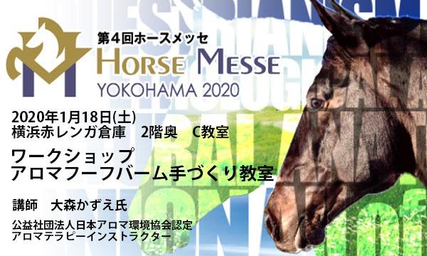 第4回Horse Messe(ホースメッセ)ワークショップ アロマフーフバーム手づくり教室(限定30名) イベント画像1