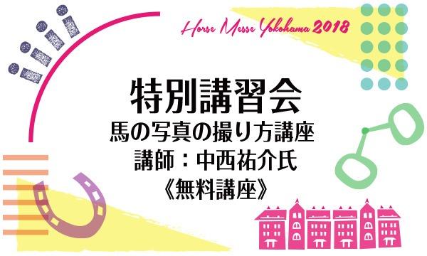 1/19(金) 第2回Horse Messe(ホースメッセ)特別講習会 馬の写真の撮り方講座 講師:中西祐介氏 イベント画像1