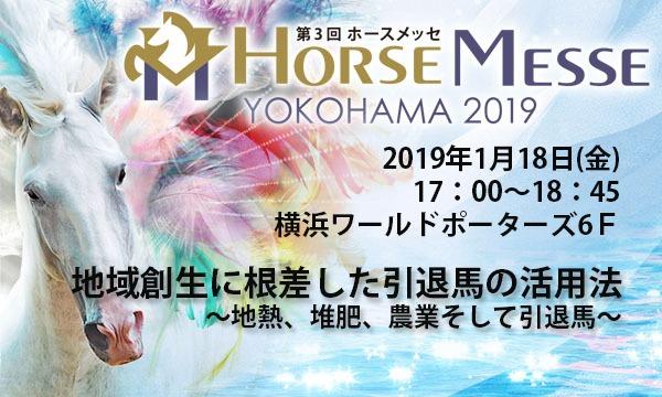 第3回Horse Messe(ホースメッセ)特別講習会・シンポジウム 地域創生に根差した引退馬の活用法 イベント画像1
