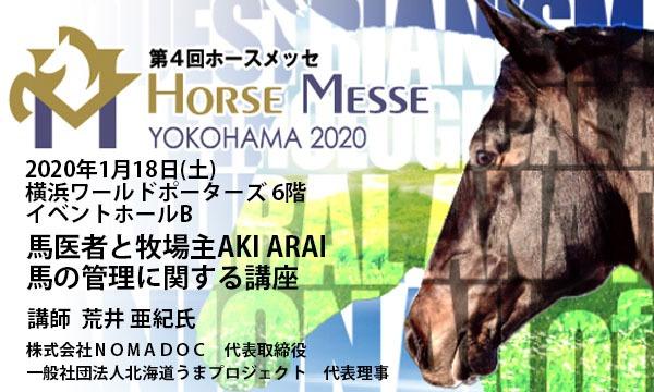 第4回Horse Messe(ホースメッセ)特別講習会 馬医者と牧場主AKI ARAI 馬の管理に関する講座 イベント画像1