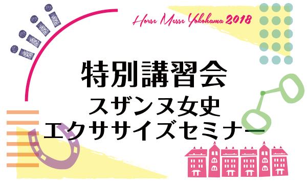 第2回Horse Messe(ホースメッセ)特別講習会 スザンヌ・フォン・ディッツェ女史 エクササイズセミナー in神奈川イベント