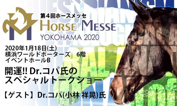 第4回Horse Messe(ホースメッセ) 開運!! Dr.コパ スペシャルトークショー イベント画像1