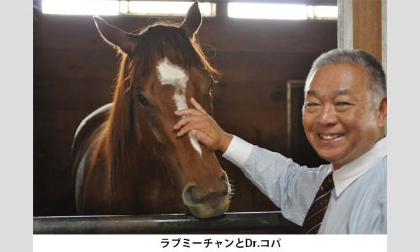 第4回Horse Messe(ホースメッセ) 開運!! Dr.コパ スペシャルトークショー イベント画像3