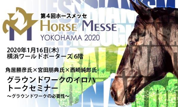 第4回Horse Messe(ホースメッセ)特別講習会 角居勝彦氏×宮田朋典氏×西崎純郎氏 グランドワークのイロハ イベント画像1