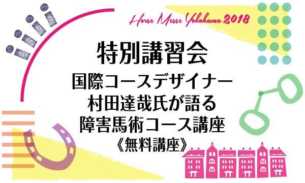 第2回Horse Messe(ホースメッセ)特別講習会 国際コースデザイナー村田達哉氏が語る障害馬術コース講座【無料】 イベント画像1