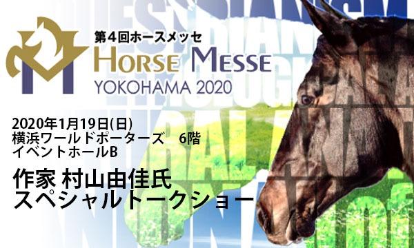 第4回Horse Messe(ホースメッセ) 作家村山由佳氏 スペシャルトークショー イベント画像1