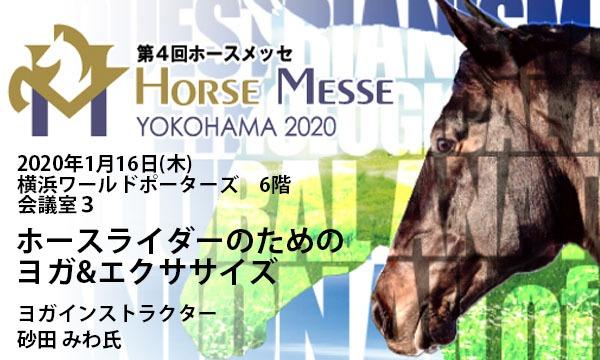 第4回Horse Messe(ホースメッセ)特別講習会 ホースライダーのためのヨガ&エクササイズ 講師 砂田 みわ氏 イベント画像1