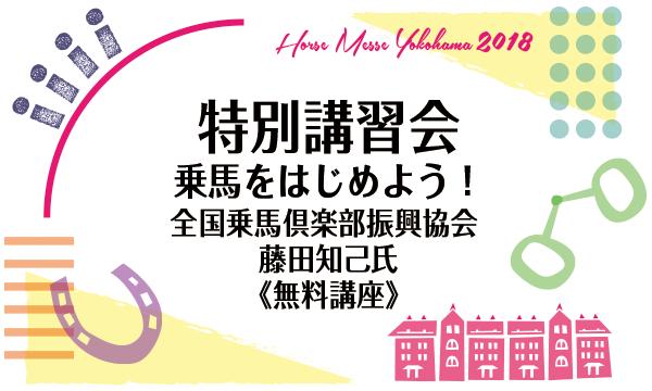 1/20(土)第2回Horse Messe(ホースメッセ)特別講習会 乗馬をはじめよう!《無料講座》 イベント画像1
