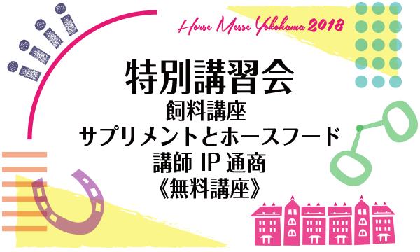 1/21(日)第2回Horse Messe(ホースメッセ)特別講習会 飼料講座 サプリメントとホースフード《無料講座》 イベント画像1