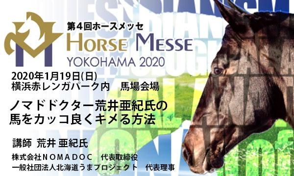 第4回Horse Messe(ホースメッセ)特別講習会 ノマドドクター荒井亜紀氏の馬をカッコ良くキメる方法 イベント画像1