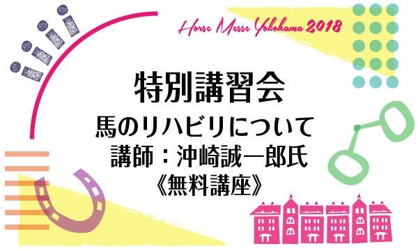 第2回Horse Messe(ホースメッセ)特別講習会 馬のリハビリについて 講師:沖崎誠一郎氏 【無料講座】 イベント画像1