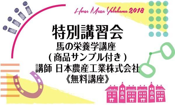 1/18(木) 第2回Horse Messe(ホースメッセ)特別講習会  馬の栄養学講座 商品サンプル付き《無料講座》 イベント画像1