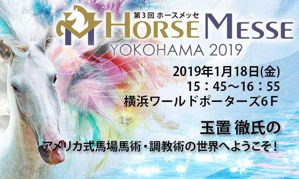 第3回Horse Messe(ホースメッセ)特別講習会 玉置徹氏のアメリカ式馬場馬術・調教術の世界へようこそ! イベント画像1