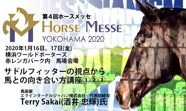第4回Horse Messe(ホースメッセ)特別講習会 サドルフィッターTerry Sakai(酒井忠輝)氏の視点から イベント画像1