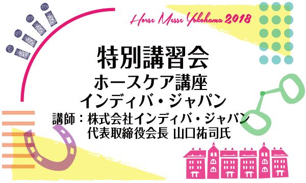 1/18(木) 第2回Horse Messe(ホースメッセ)特別講習会 ホースケア講座 インディバ・ジャパン イベント画像1