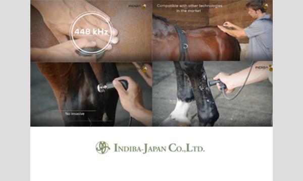 1/18(木) 第2回Horse Messe(ホースメッセ)特別講習会 ホースケア講座 インディバ・ジャパン イベント画像2