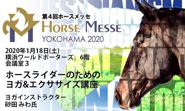 第4回Horse Messe(ホースメッセ) 特別講習会 ホースライダーのためのヨガ&エクササイズ 講師 砂田 みわ氏 イベント画像1