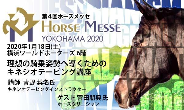 第4回Horse Messe(ホースメッセ)特別講習会 理想の騎乗姿勢へ導くためのキネシオテーピング講座 イベント画像1