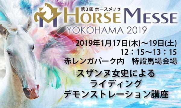 第3回Horse Messe(ホースメッセ)第3会場 スザンヌ女史によるライディングデモンストレーション講座 イベント画像1